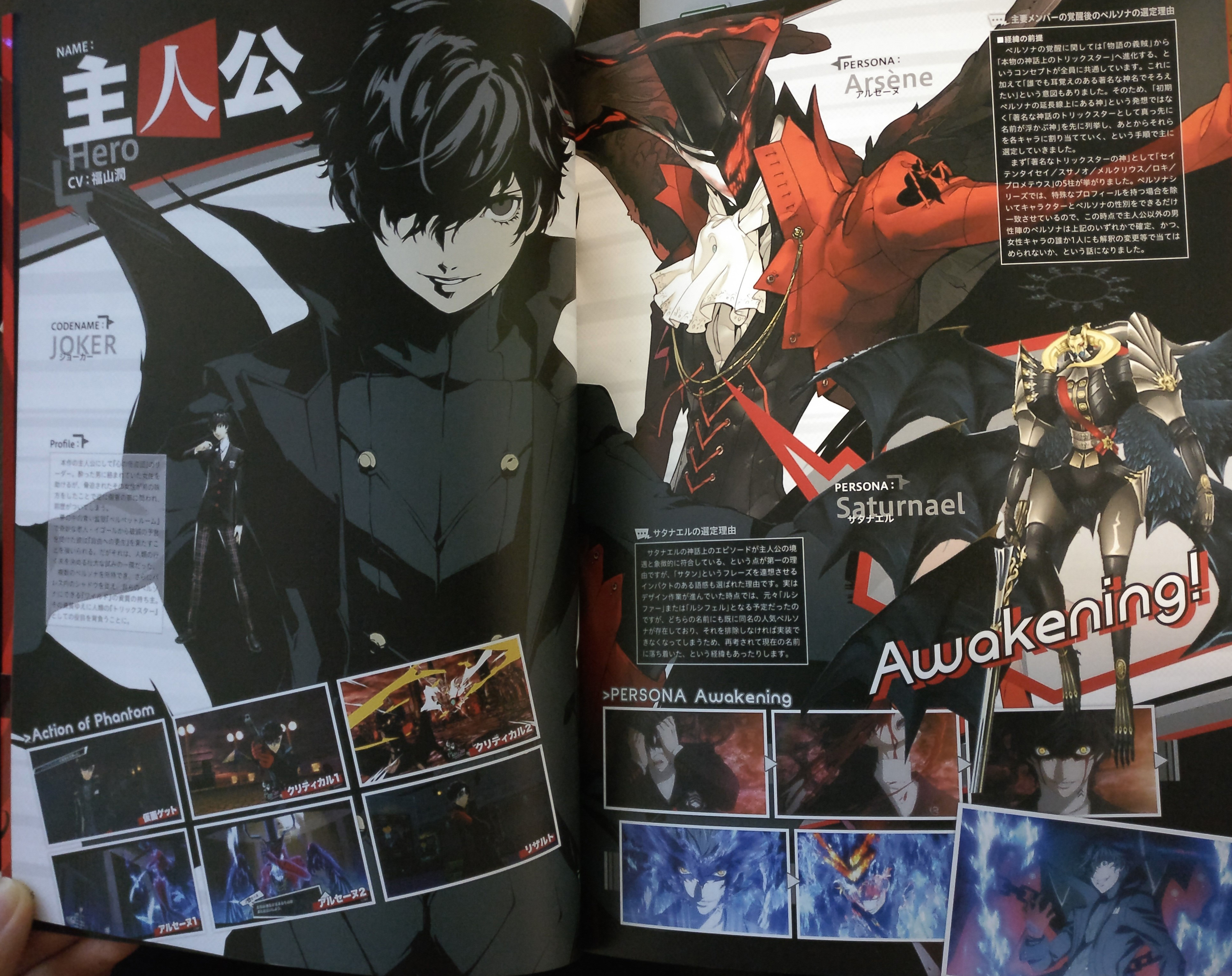 Spoilers] Persona 5 Maniacus – Party Members | なんでもない