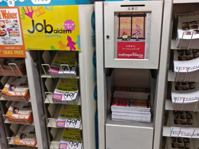 The job magazine racks are real too!