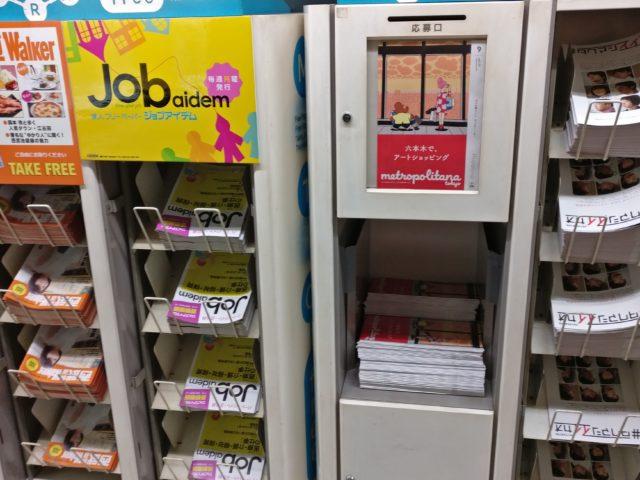The job magazine racks are real too!