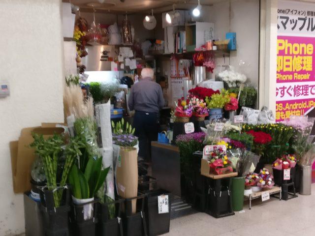 Flower shop in the underground mall, get yo' charm up