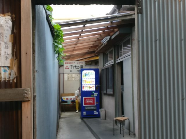 The entrance to the bathhouse and coin laundry. The sign says don't go inside unless you're actually using the facilities >_>