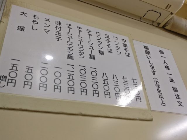 The menu at the ramen shop in Ogikubo