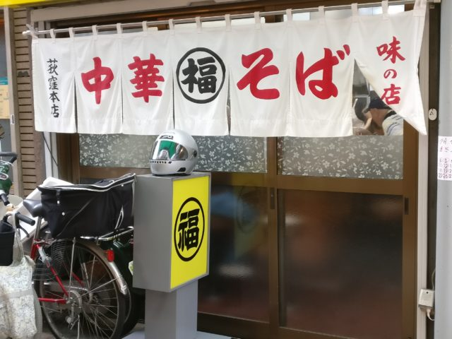 Storefront: Marufuku Chuuka Soba