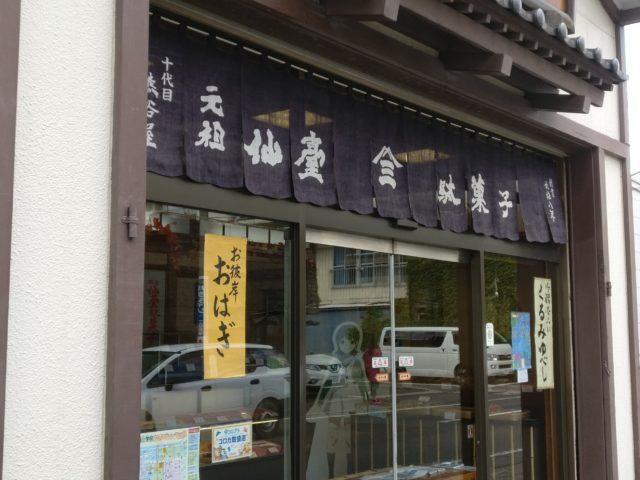 Aichan sweets shop