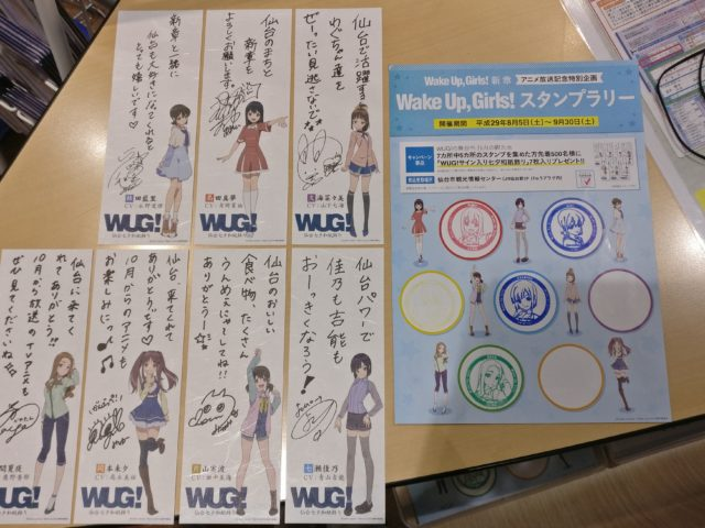 Stamp rally done! Sorry Miyu and Nanamin ;;;;