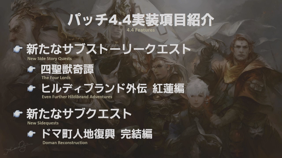 FFXIV Live Letter #45 Summary – Patch 4 4 Preview Part 1