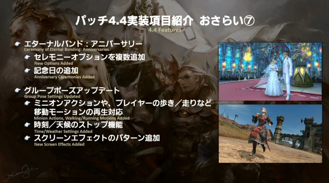 FFXIV Live Letter #46 Summary – Patch 4 4 Preview Part 2 | なんでもない